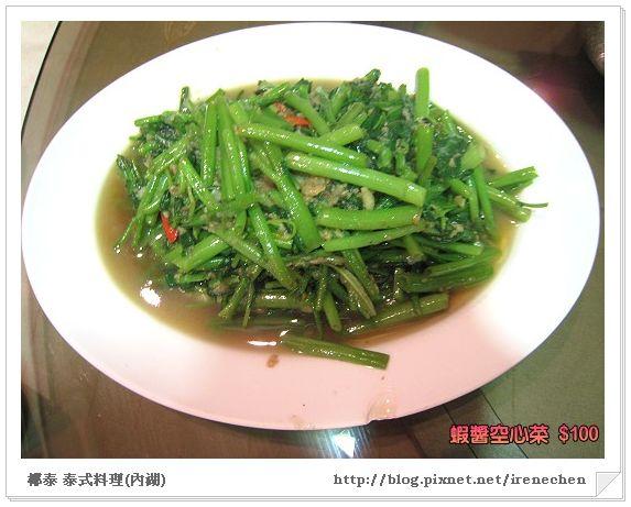 椰泰泰式料理05-蝦醬空心菜.jpg