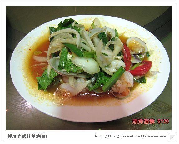 椰泰泰式料理06-涼拌海鮮.jpg