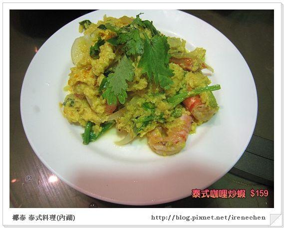 椰泰泰式料理11-泰式咖哩炒蝦.jpg