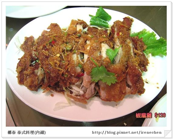 椰泰泰式料理12-椒麻雞.jpg
