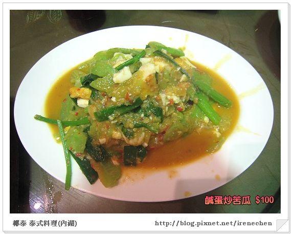 椰泰泰式料理14-鹹蛋炒苦瓜.jpg