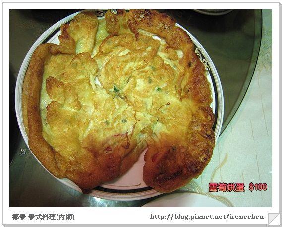 椰泰泰式料理15-雲筍烘蛋.jpg