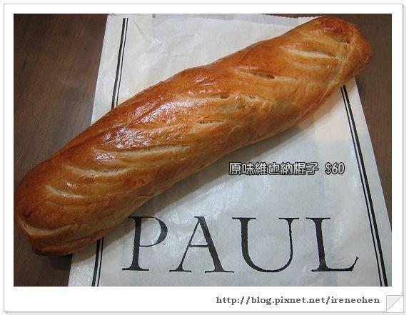 Paul法國麵包沙龍10-原味維也納棍子.jpg