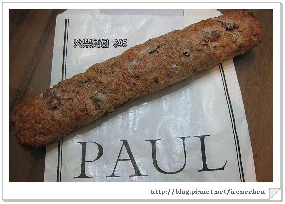 Paul法國麵包沙龍11-火柴麵包.jpg