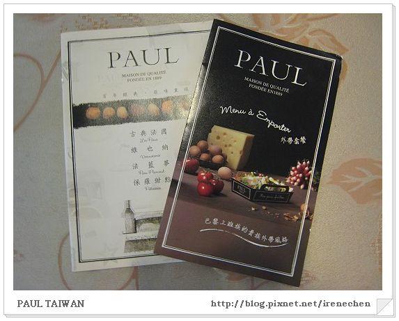 Paul法國麵包沙龍14-精緻Menu.jpg