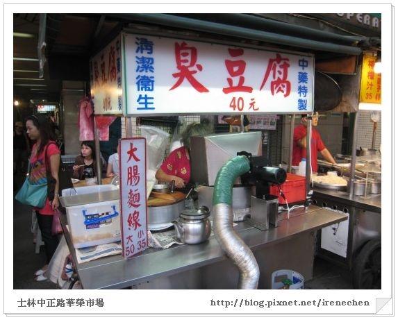 萬榮市場10-臭豆腐.jpg