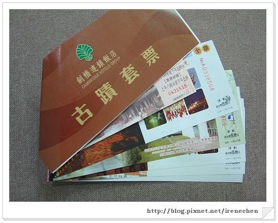 台南2日遊04-劍橋飯店古蹟套票.jpg