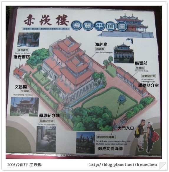 台南2日遊05-赤崁樓導覽圖.jpg