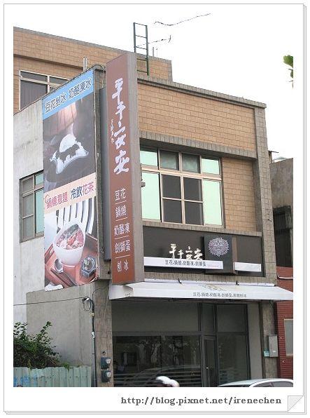 台南2日遊08-安平豆花.jpg