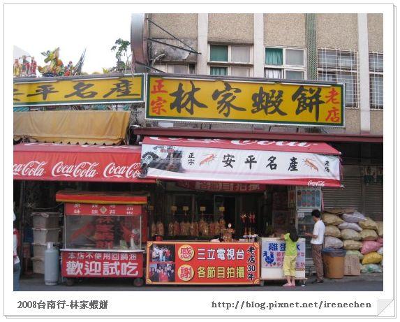 台南2日遊09-林家蝦餅.jpg
