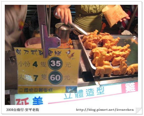 台南2日遊11-安平老街4.jpg