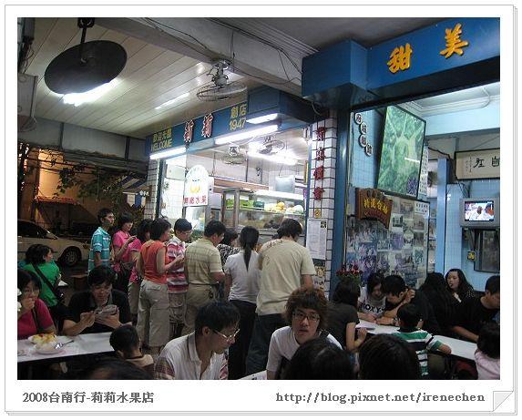 台南2日遊14-莉莉水果店1.jpg
