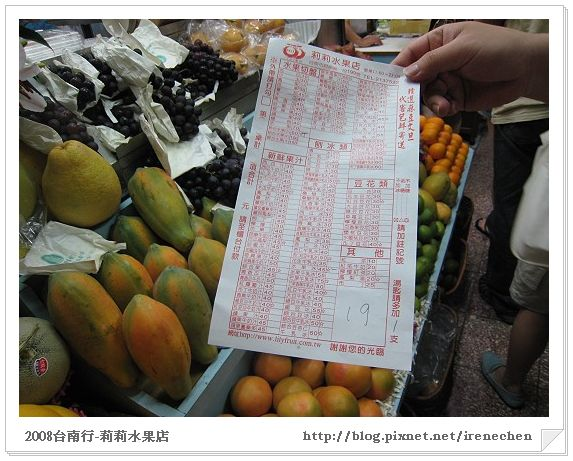 台南2日遊14-莉莉水果店2.jpg