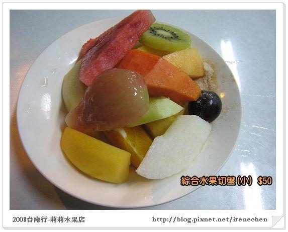 台南2日遊14-莉莉水果店3(綜合水果切盤).jpg