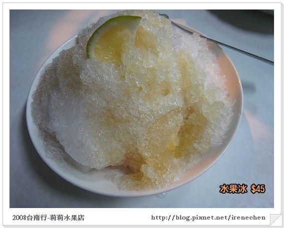 台南2日遊14-莉莉水果店4(水果冰).jpg