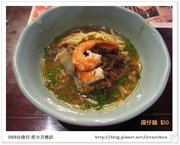 台南2日遊15-度小月5(擔仔麵).jpg