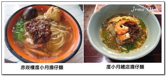 台南2日遊15-度小月8(擔仔麵比一比).jpg