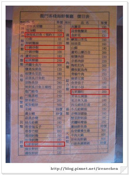 台南2日遊17-龍門客棧3.jpg