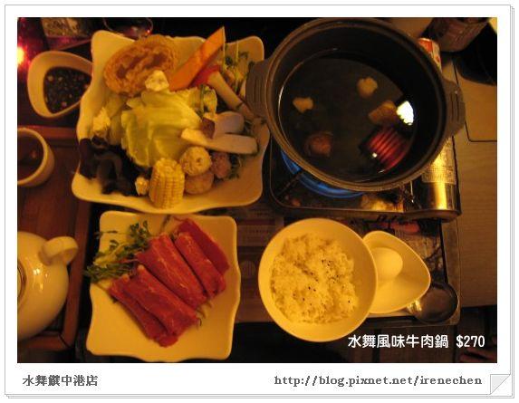 台南2日遊19-水舞饌3(水舞風味牛肉鍋).jpg