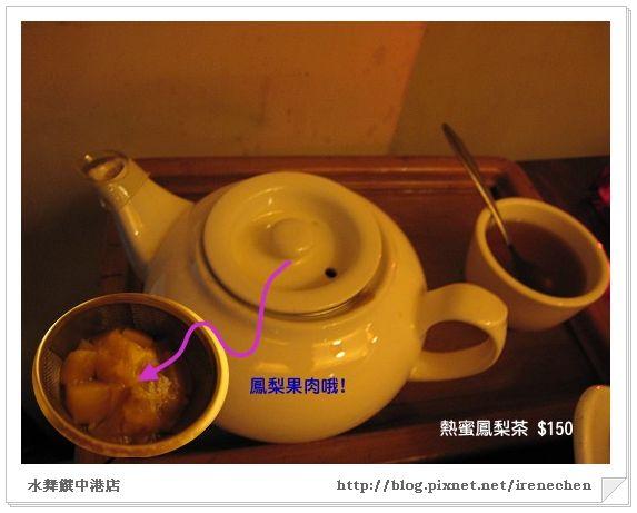 台南2日遊19-水舞饌5(熱蜜鳳梨茶).jpg