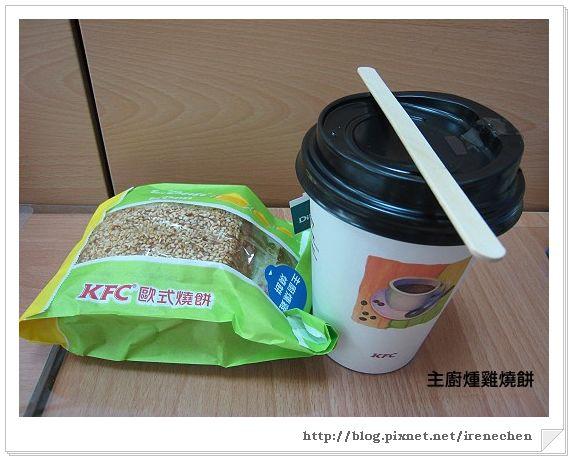 KFC主廚煄雞燒餅1.jpg