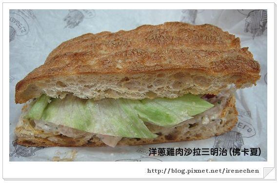 N.Y.BAGELS-洋蔥雞肉沙拉三明治(佛卡夏).jpg