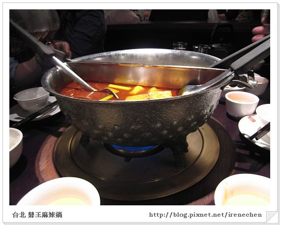 鼎王01-恰如其名的鍋.jpg