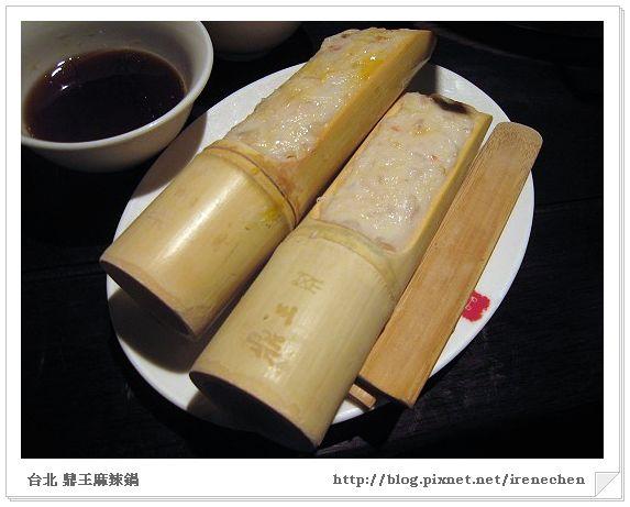 鼎王05-竹香蟹黃膏.jpg