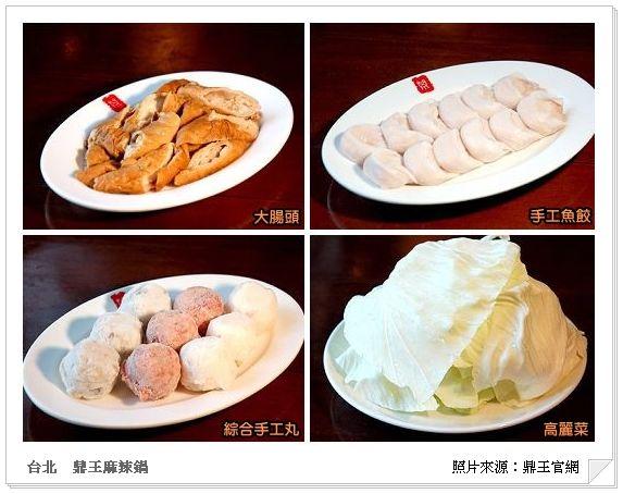 鼎王09-大腸頭+手工丸+魚餃+高麗菜.jpg