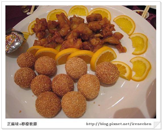 僑園飯店8-芝麻球+檸檬軟雞.jpg