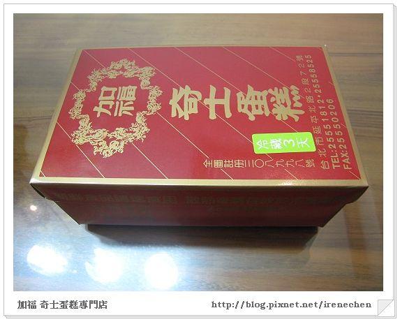 加福起酥蛋糕-2.jpg