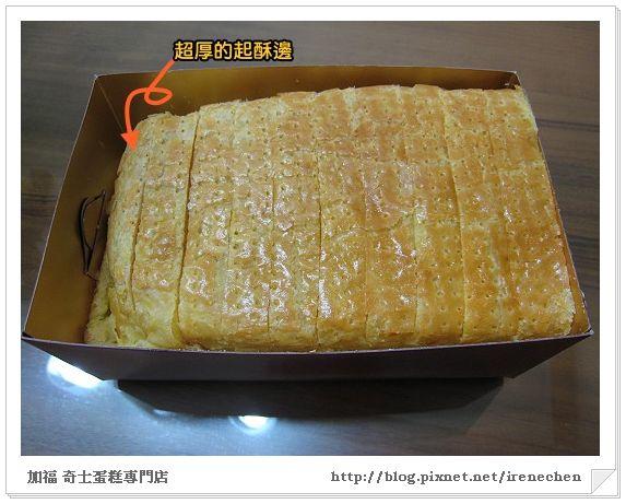 加福起酥蛋糕-3.jpg