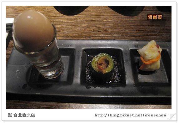 聚05-敦北店(開胃菜).jpg