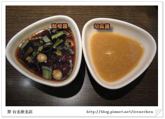 聚12-敦北店(沾醬).jpg