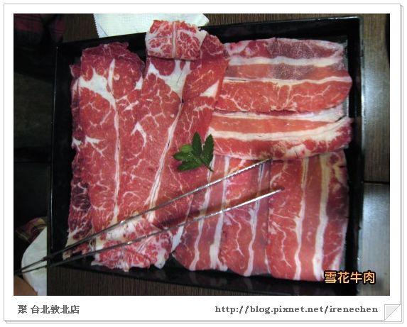 聚13-敦北店(雪花牛肉).jpg