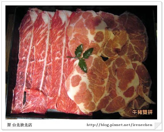 聚15-敦北店(牛豬雙併).jpg
