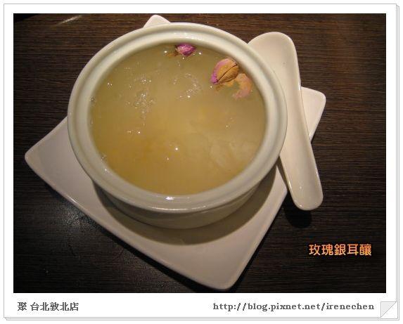 聚32-敦北店(玫瑰銀耳釀).jpg