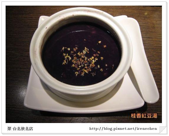 聚33-敦北店(桂香紅豆湯).jpg