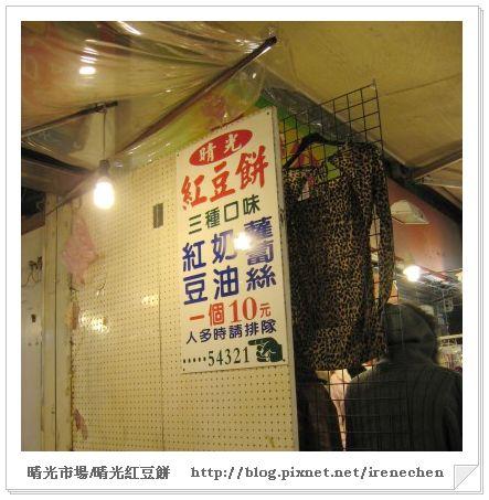 晴光紅豆餅1.jpg