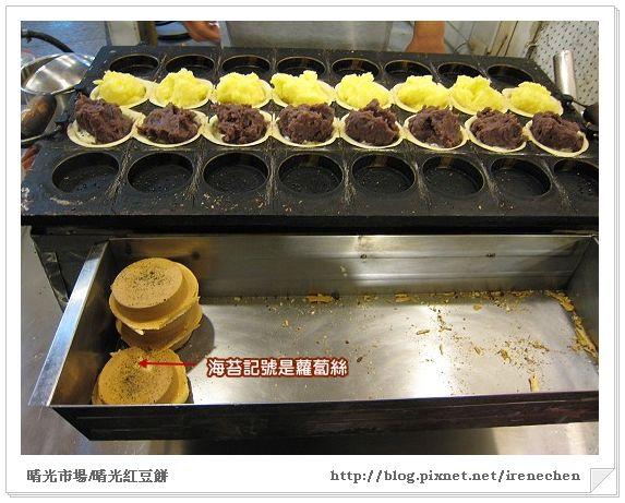晴光紅豆餅2.jpg