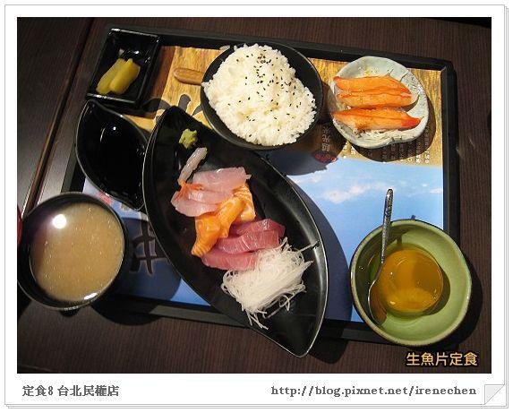 定食8-生魚片定食.jpg