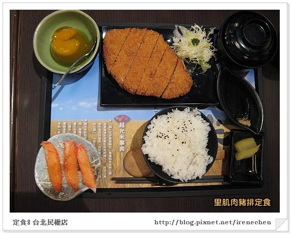 定食8-里肌肉豬排定食.jpg
