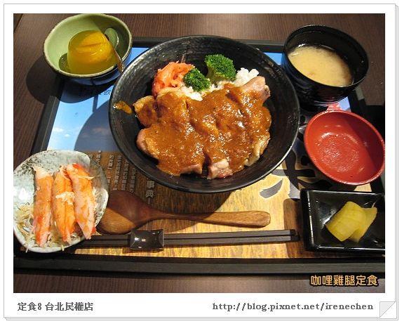 定食8-咖哩雞腿定食.jpg