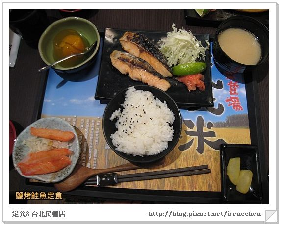 定食8-鹽烤鮭魚定食.jpg