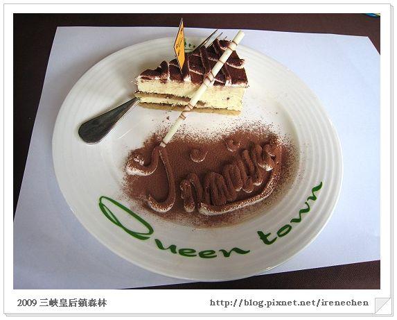皇后鎮森林12-手工蛋糕.jpg