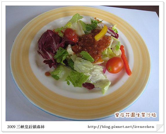 皇后鎮森林13-皇后花園生菜沙拉.jpg