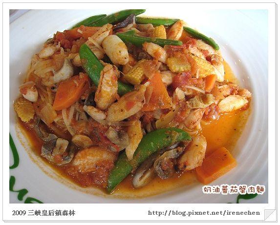皇后鎮森林17-奶油蕃茄蟹肉麵.jpg