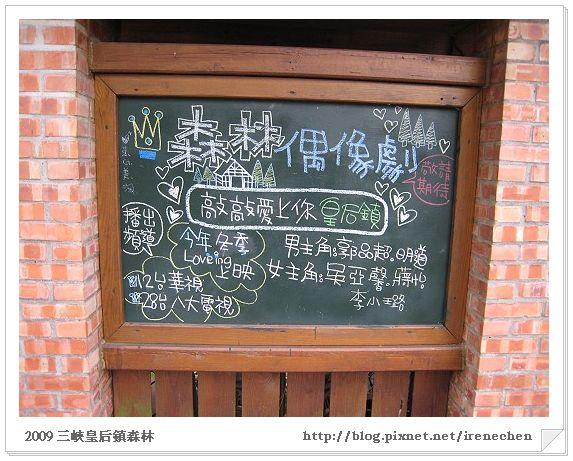 皇后鎮森林19-森林偶像劇.jpg