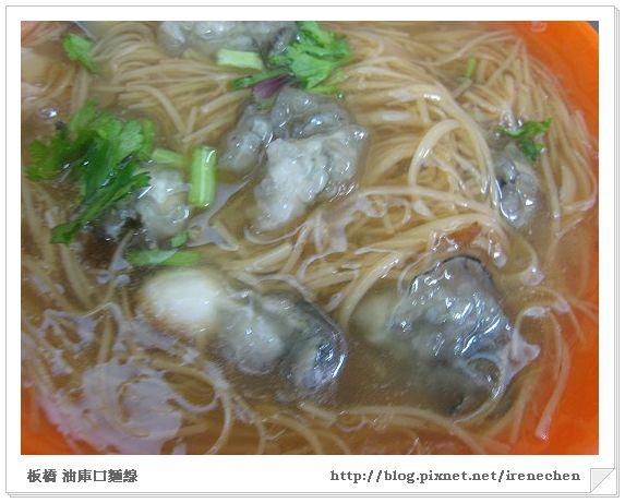 板橋油庫口麵線-5.jpg