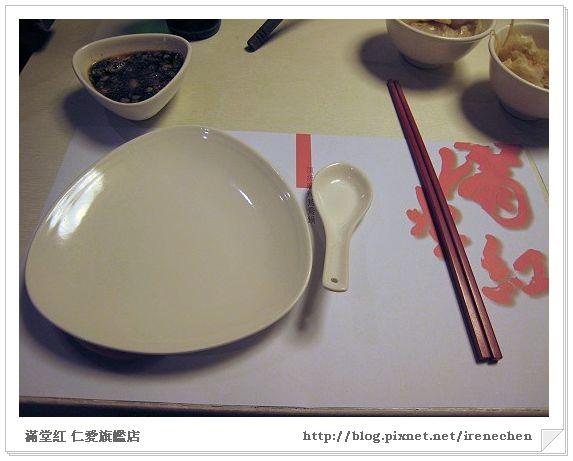 滿堂紅02-餐具.jpg